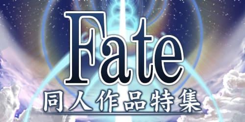 Fate特集ページ(tora_r)
