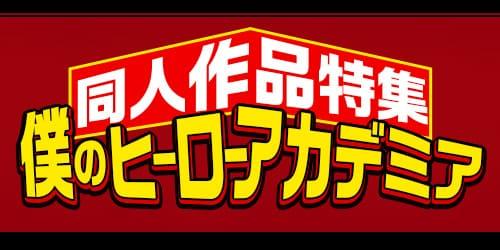 僕のヒーローアカデミア特集ページ(joshi_r)