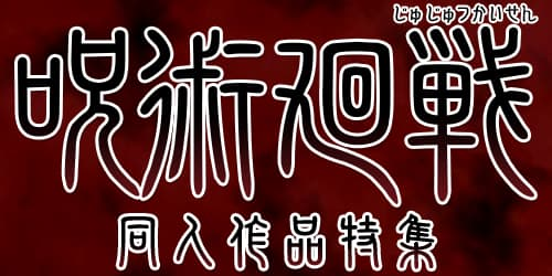 呪術廻戦特集ページ(joshi_r)