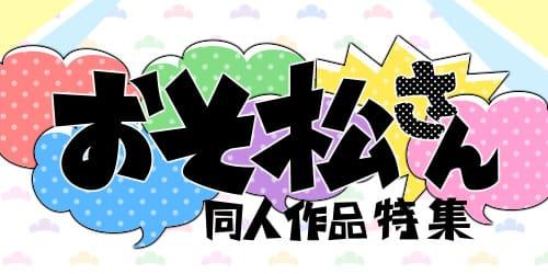 おそ松さん特集ページ(joshi_r)