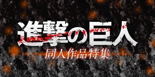 進撃の巨人特集ページ(joshi_r)
