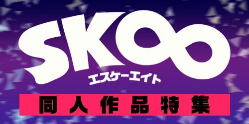 SK∞ エスケーエイト特集ページ(joshi_r)