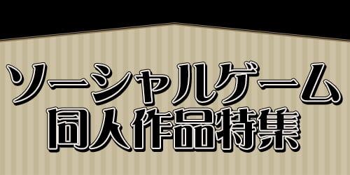ソーシャルゲーム特集ページ(joshi_r)