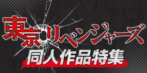 東京卍リベンジャーズ特集ページ(joshi_r)