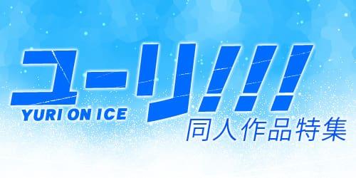 ユーリ!!! on ICE特集ページ(joshi_r)