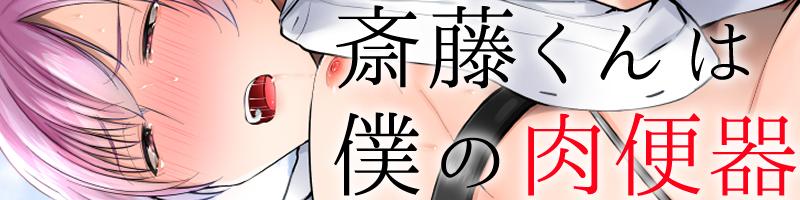 斎藤くんは僕の肉便器