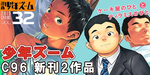 漫画少年ズーム vol.32_ケーキ屋のひととティラミスのひと