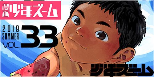 漫画少年ズーム vol.33