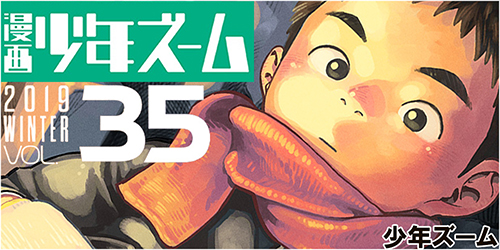 漫画少年ズーム vol.35