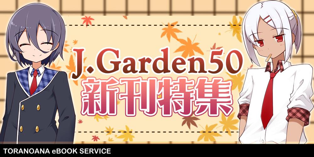 J.Garden50特集