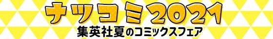 ナツコミ2021 集英社夏のコミックスフェア