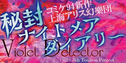 【上海アリス幻樂団】『秘封ナイトメアダイアリー ~ Violet Detector.』