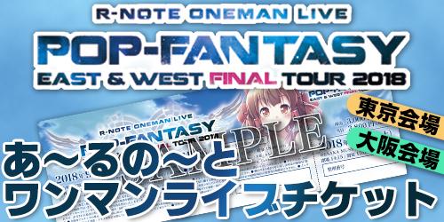 30655128『あ~るの~とワンマンライブ『POP FANTASY ~East & West FINAL Tour 2018~[大阪会場]』チケット』