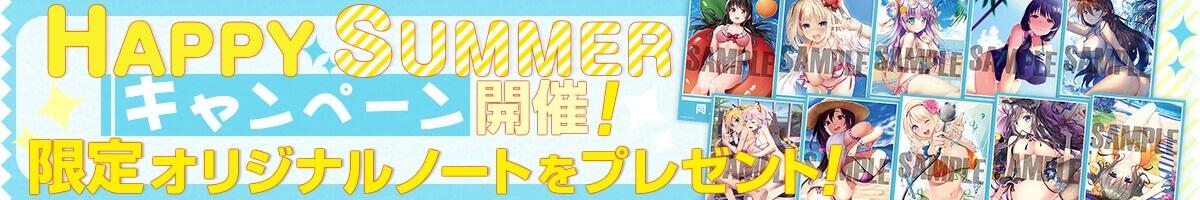 HAPPY SUMMERキャンペーン とらのあなオリジナルノート特集
