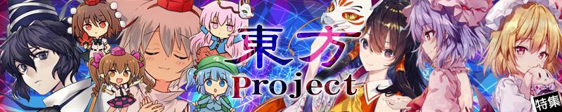 東方Project