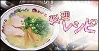 ・料理レシピ