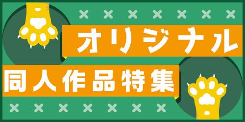 オリジナル特集ページ(tora)