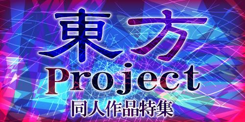 東方Project特集ページ(tora)