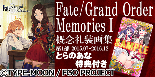 『(OTH)Fate/Grand Order Memories I 概念礼装画集 第1部 2015.07-2016.12』