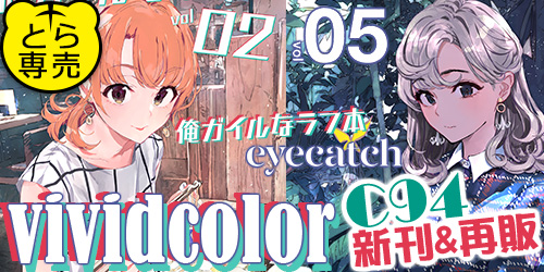 【vividcolor】俺ガイルなラフ本 vol02