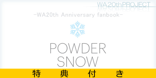 『POWDER-SNOW--WA20th-Anniversary-fanbook-』