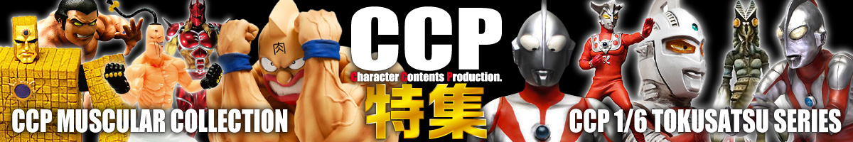 CCPのヘッターバナー