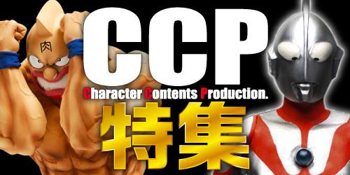 CCPの小バナー