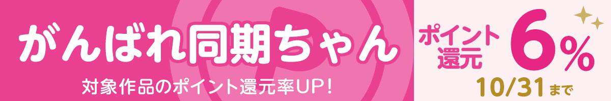 fair_doukichan_banner.jpg