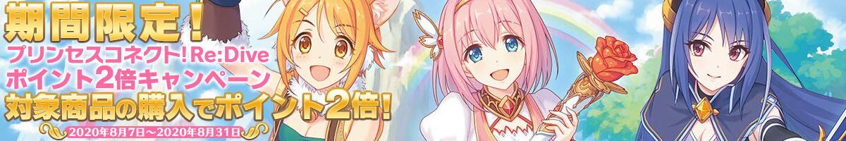 banner20200801cp_banner.jpg