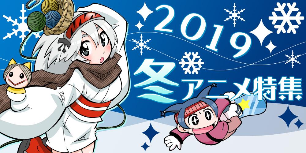 アニメ特集2019冬