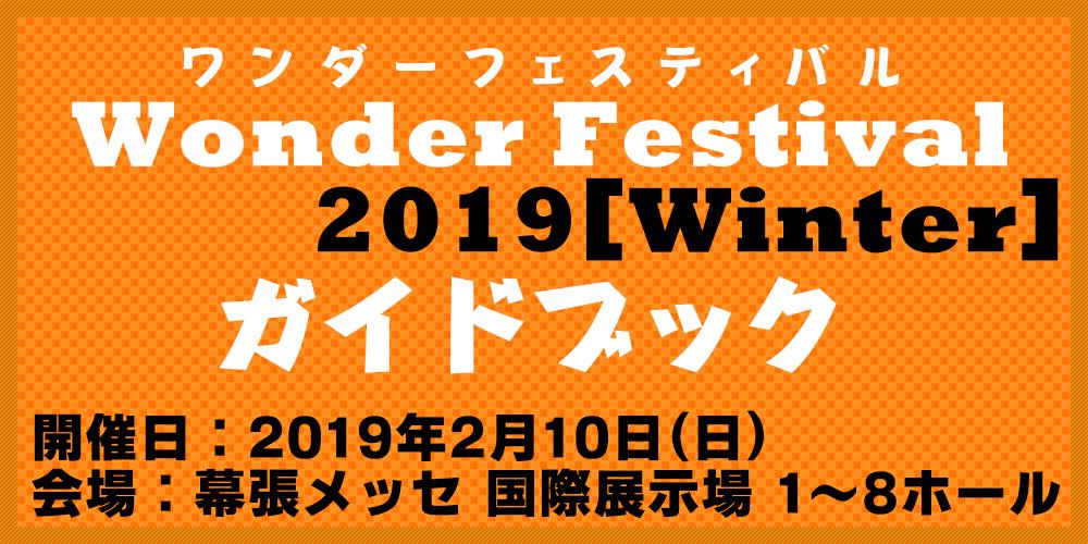 ワンダーフェスティバル 2019冬 カタログ