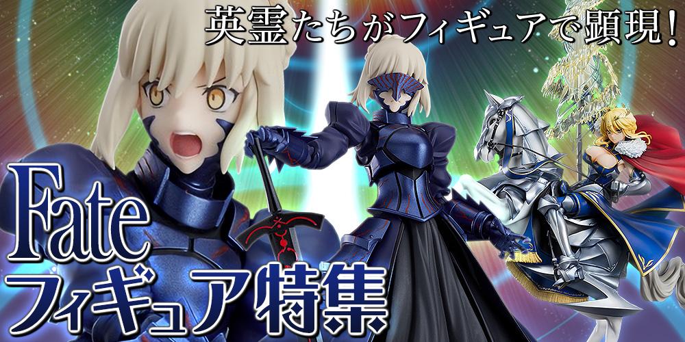 『Fate』フィギュア特集