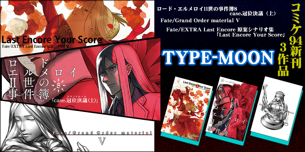 【TYPE-MOON】C94特集