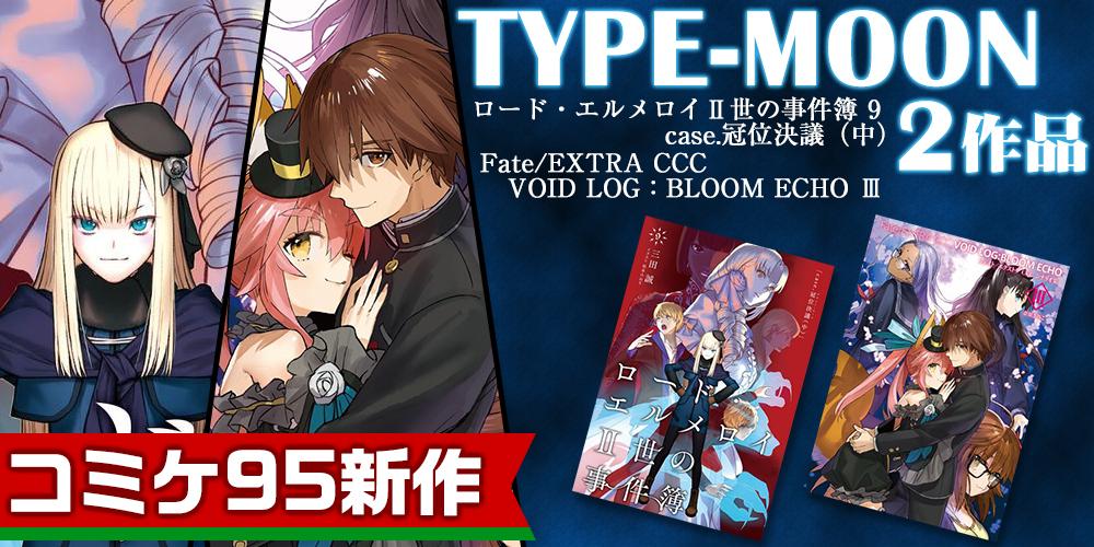 C95 TYPE-MOON二作品