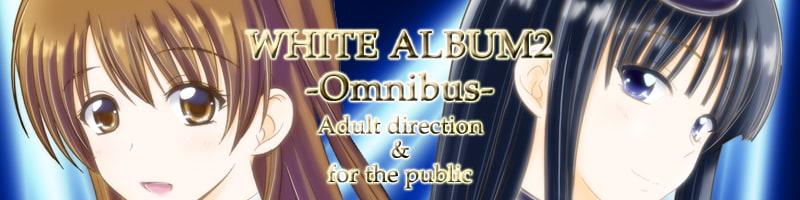 WHITE ALBUM2 Omnibus for the public