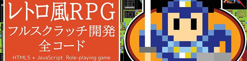 レトロ風RPG フルスクラッチ開発 全コード