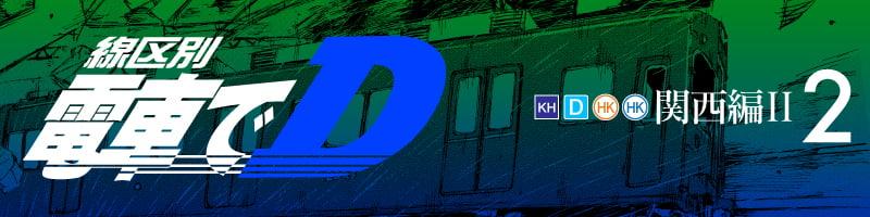 電車でD線区別2 関西編2
