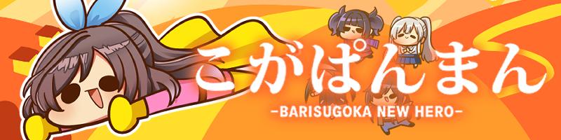 こがぱんまん -BARISUGOKA NEW HERO-