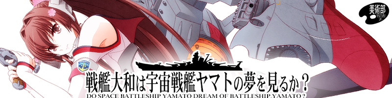 戦艦大和は宇宙戦艦ヤマトの夢を見るか?