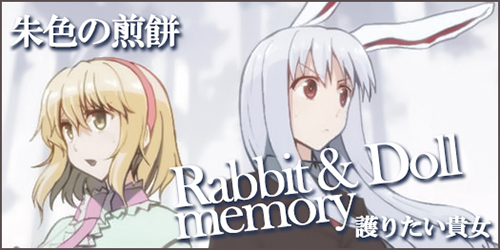 Rabbit & Doll memory 護りたい貴女