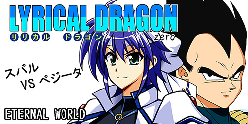 LYRICAL DRAGON