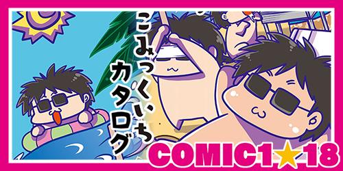 web公開用COMIC1☆18カタログ