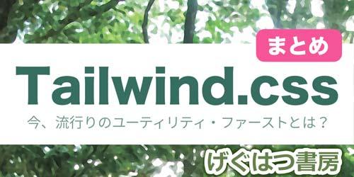 Tailwind.css まとめ