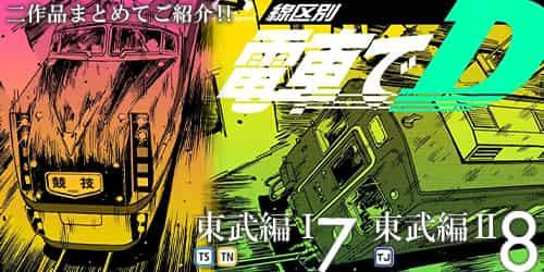 電車でD線区別7 東武編1