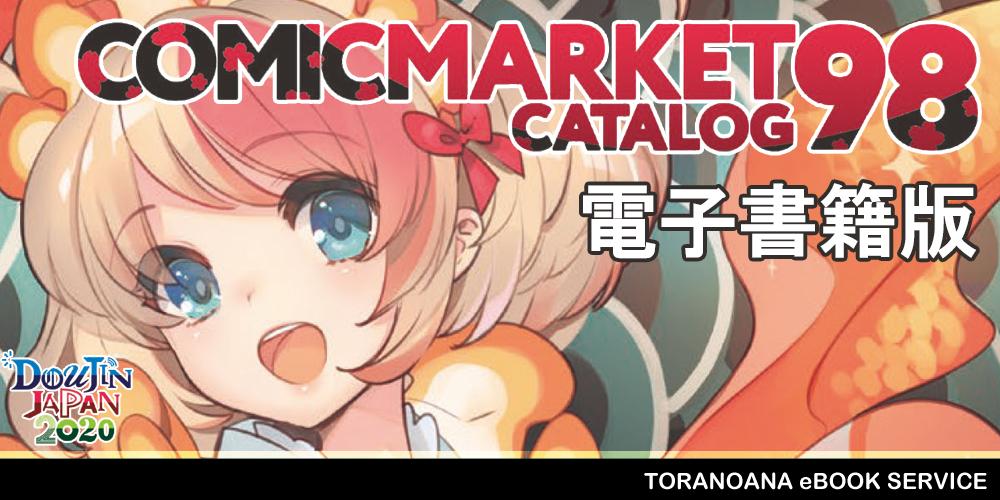 コミックマーケット98カタログ 電子書籍版