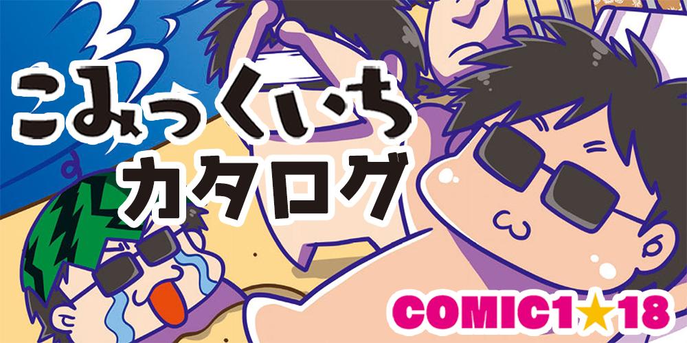 COMIC1☆18カタログ