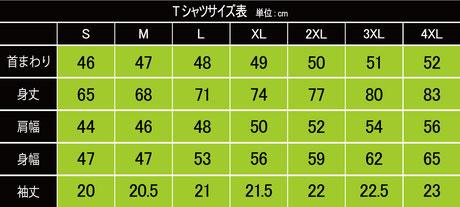 Tシャツサイズ表.jpg