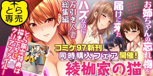 『「綾枷ちよこ」先生コミケ97新刊同時購入フェア』