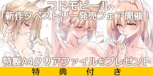 『【コドモドール】新作タペストリー発売フェア』